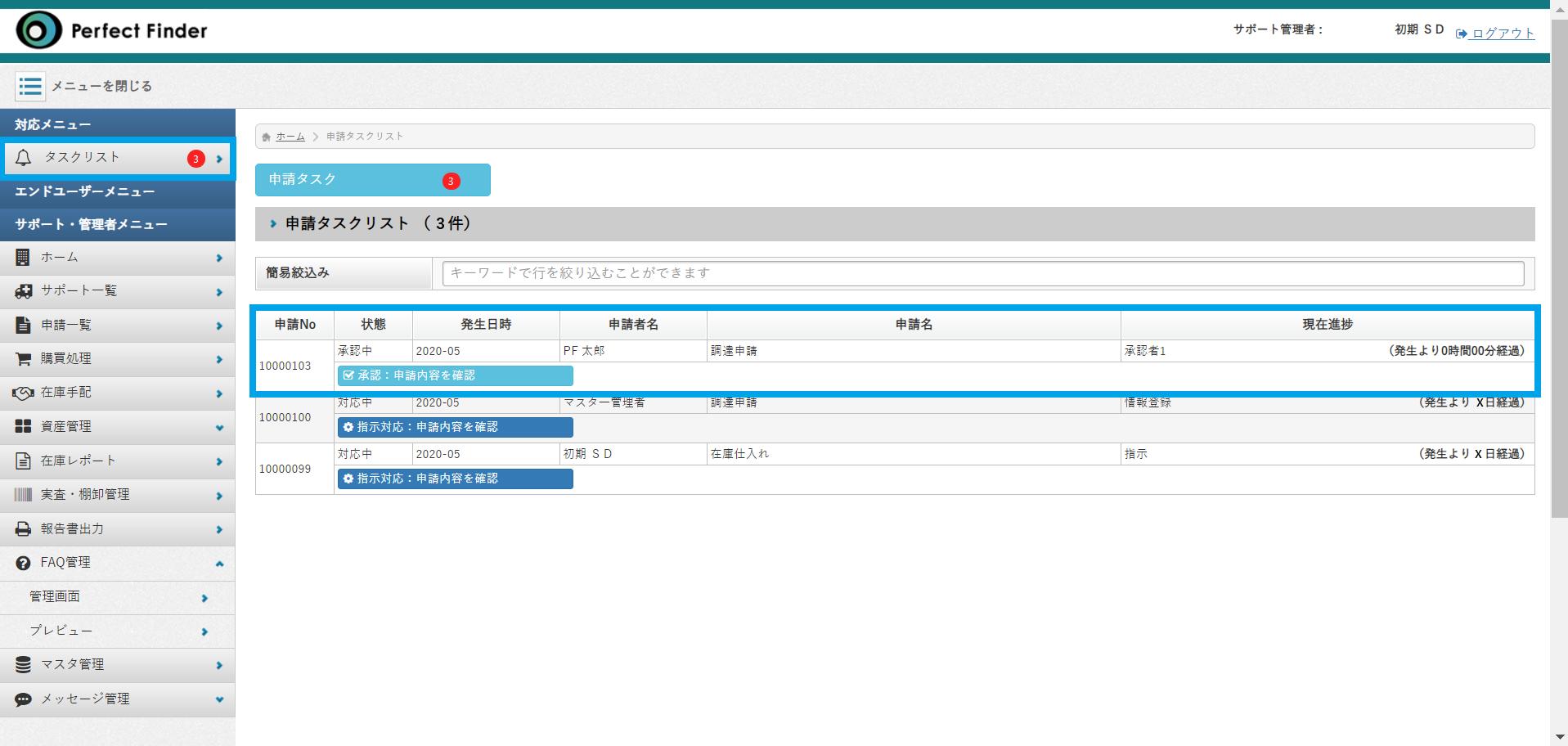 7_PF_承認タスク表示画面.png