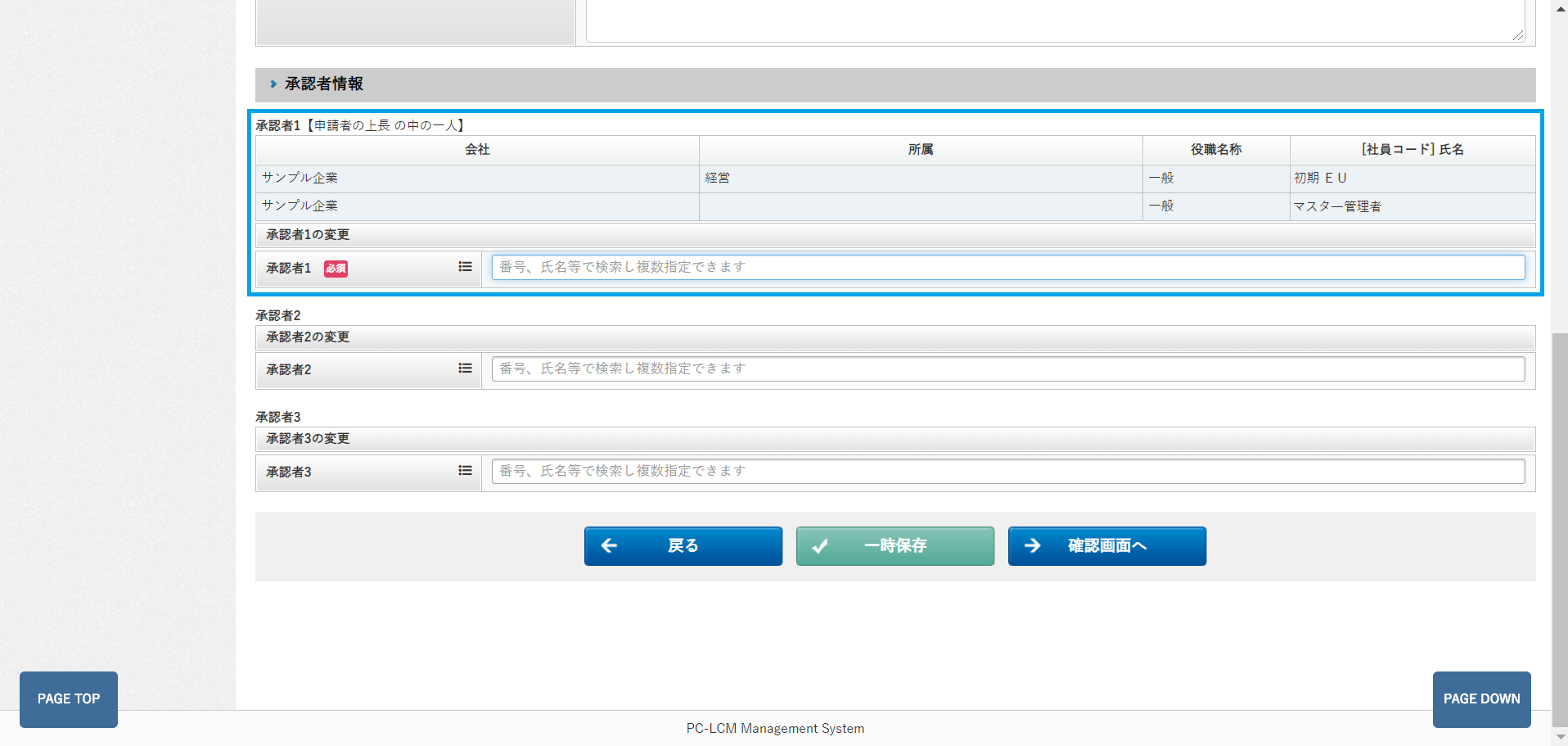 5_PF_承認者情報登録.png